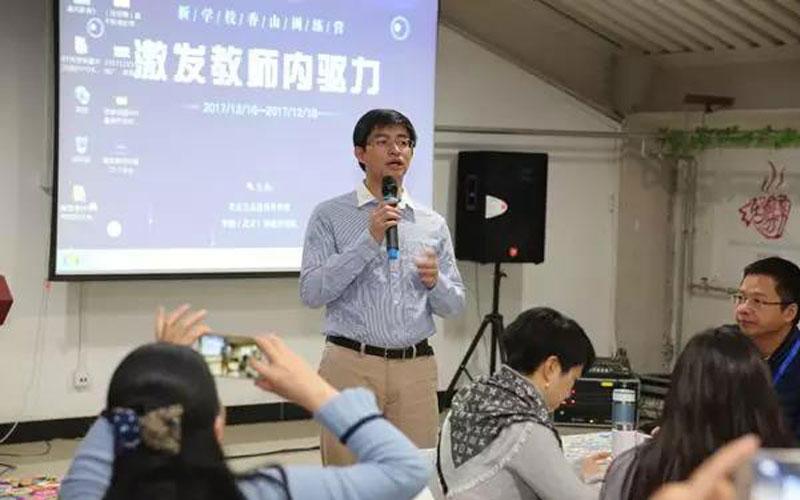 新学校香山训练营