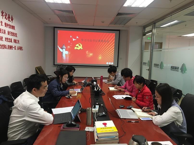 北京华樾慈善基金会组织党员认真学习习近平总书记系列重要讲话精神