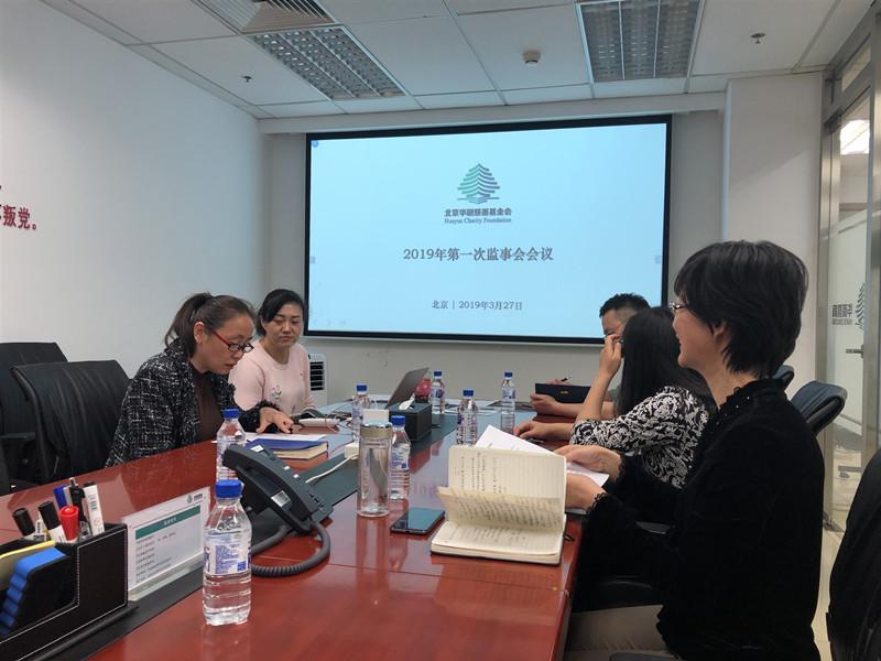 北京华樾慈善基金会2019年第一次监事会在京召开