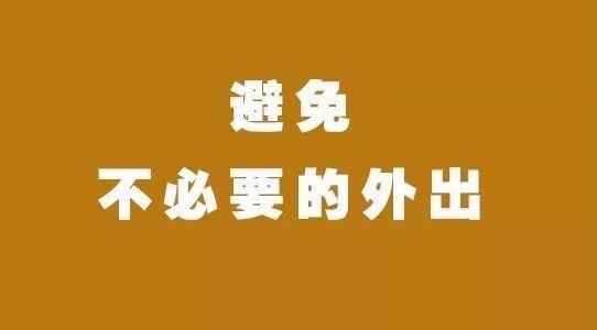 北京华樾慈善基金会发起支持抗击新型冠状病毒感染肺炎的倡议书