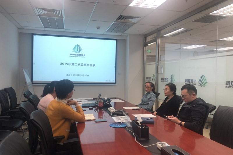 北京华樾慈善基金会2019年第二次监事会在京召开