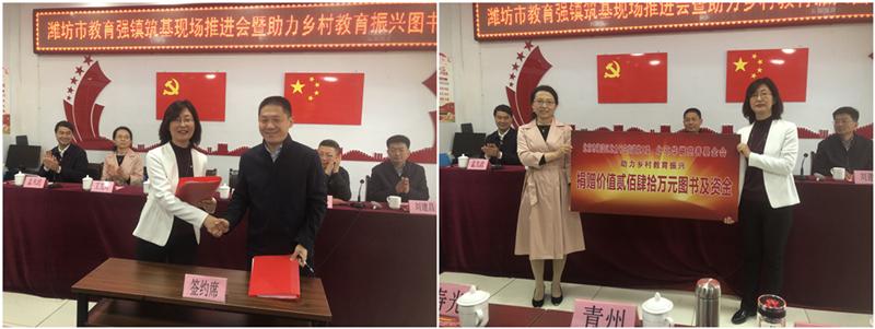 潍坊市教育强镇筑基现场推进会暨助力乡村教育振兴图书捐赠仪式